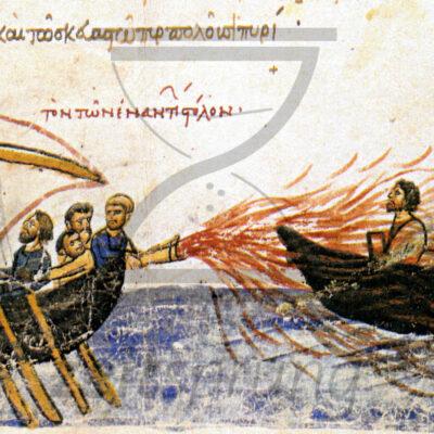 ZS211: Griechisches Feuer